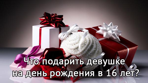 Подарок девушке на 16 лет 21