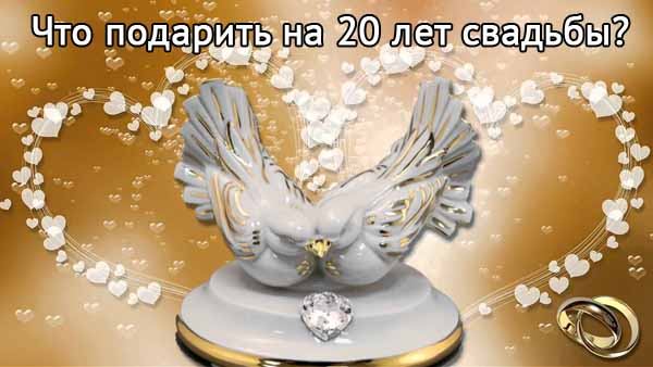 20 лет свадьбы что подарить