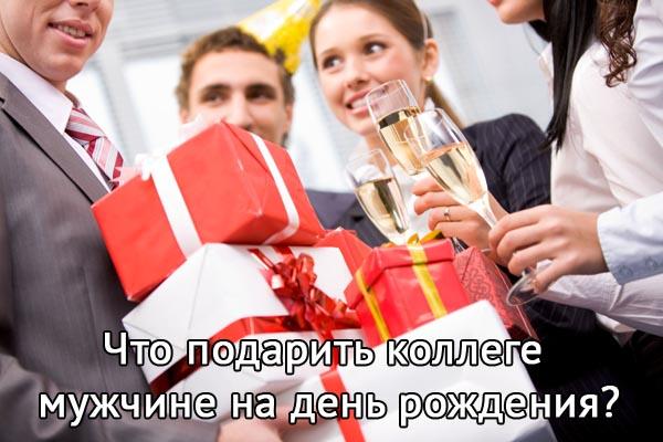 Что лучше подарить коллеге мужчине на день рождения