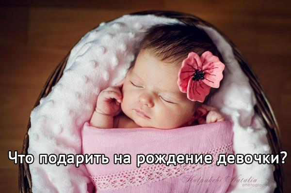 Какой подарок можно подарить девочки на её рождение