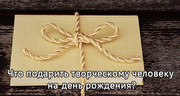 Выбираем подарок творческому человеку на день рождения