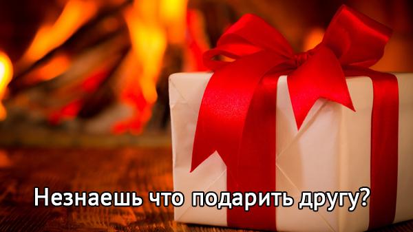 Какие подарки дарят друзьям по возрасту и с разными интересами