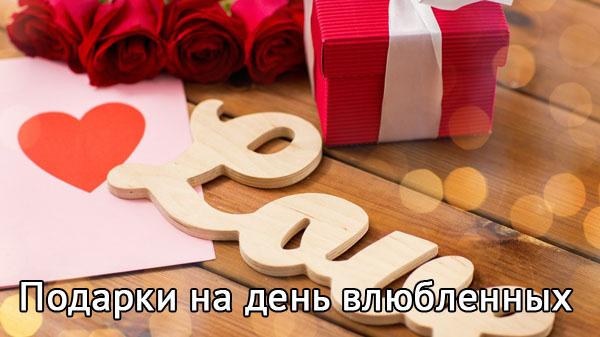 Какие подарки на день влюбленных дарить друг другу