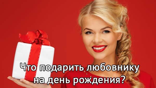 Подарки любовнику на день рождения у которого есть жена