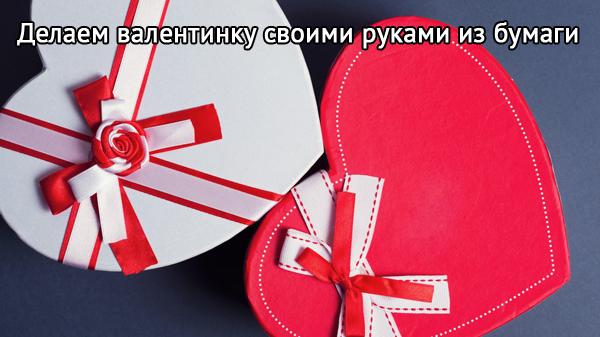Делаем оригинальную валентинку своими руками из бумаги