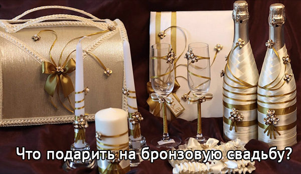 Что подарить на бронзовую свадьбу детям