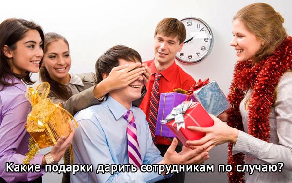 Какие подарки для сотрудников дарить по случаю?