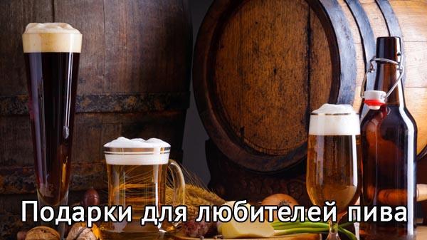 подарки для любителей пива