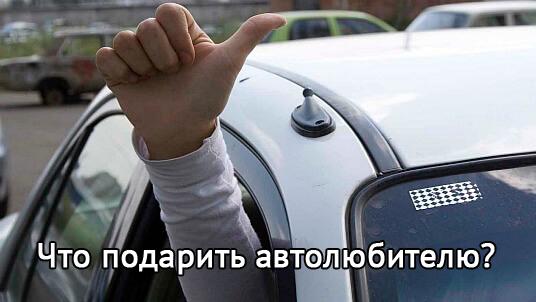 Что подарить автомобилисту?