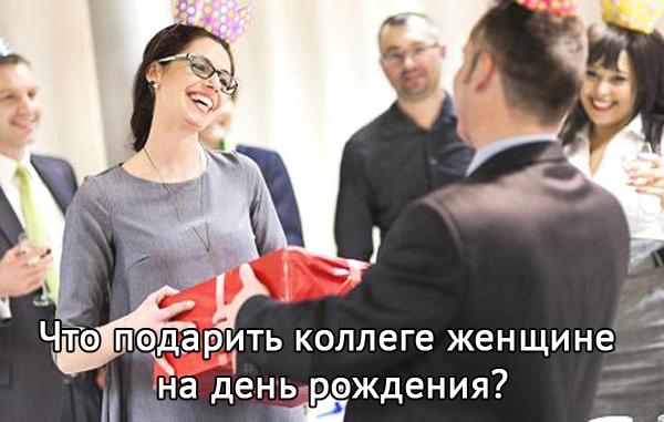 Что лучше подарить коллеге женщине на день рождения? Варианты подарков для возраста 25 — 55 лет.