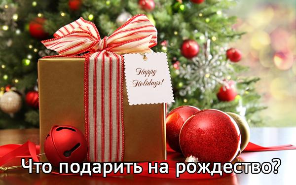 Идеальный подарок на Рождество для взрослых и деток