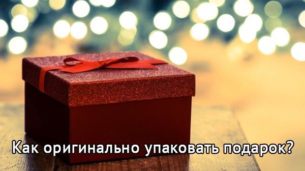 Как можно оригинально упаковать подарок по случаю?