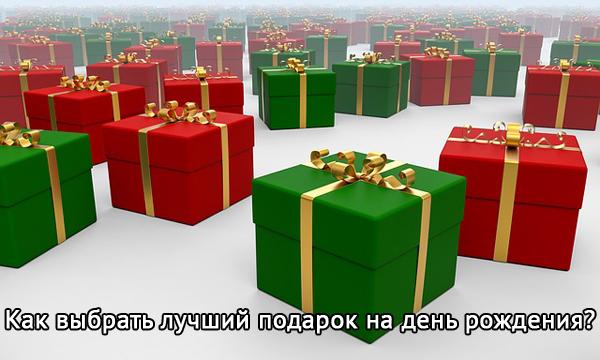 Как выбрать лучший подарок на день рождения?