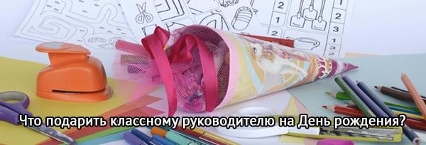 Выбираем и дарим правильный подарок классному руководителю на день рождения
