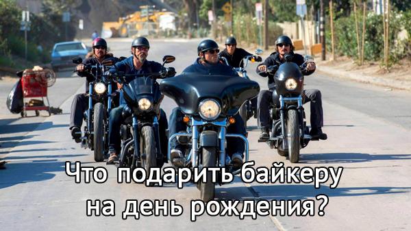 что подарить мотоциклисту на день рождения