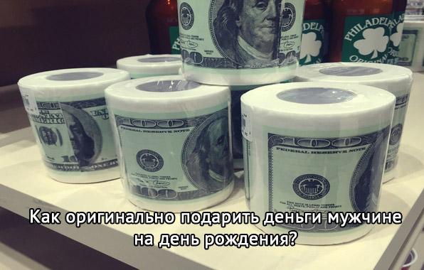 Делаем оригинальный подарок в виде денег мужчине на день рождения