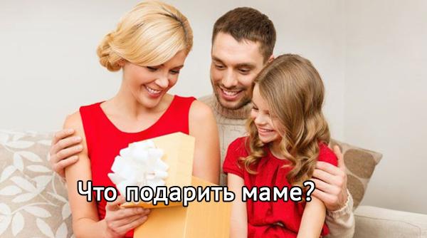 Что можно подарить маме — идеи подарков на весь год