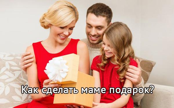 как сделать маме подарок