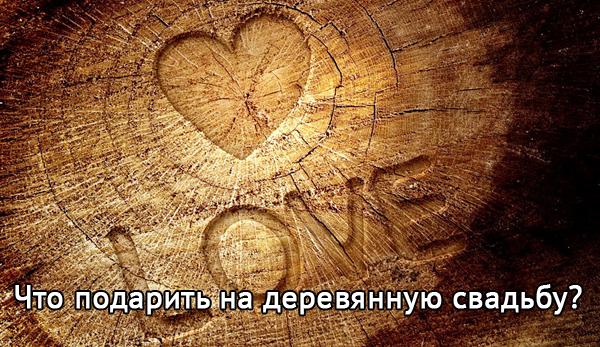 Что можно подарить на деревянную свадьбу жениху и невесте?