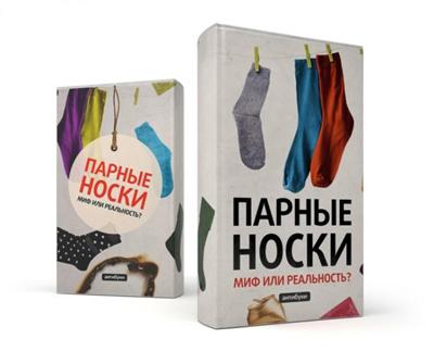 антибуки - обложки для книг