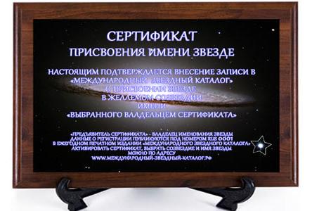 сертификат присвоения имени звезде