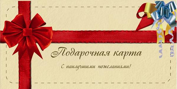 подарочная карта с наилучшими пожеланиями