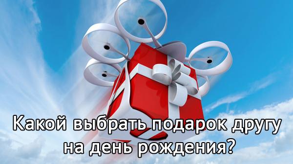 Какой выбрать подарок другу на день рождения
