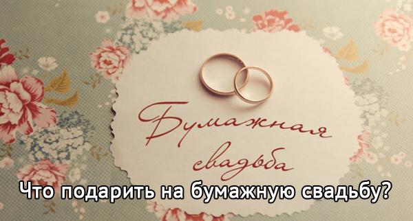 Что дарят на бумажную свадьбу супругу и супруге?