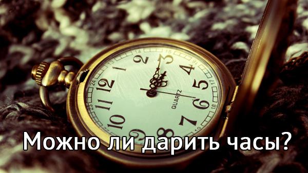 Верны ли суеверия — можно ли дарить часы на праздник?