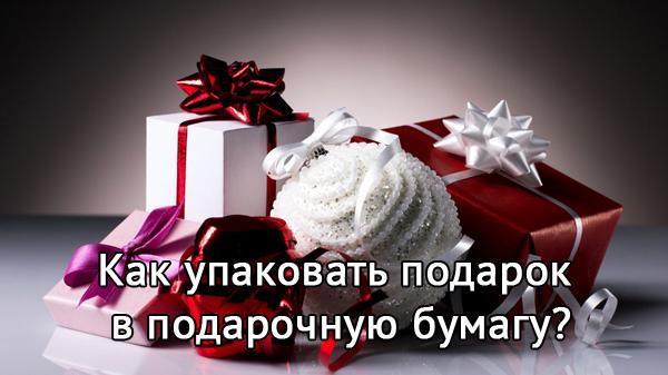 Как можно упаковать подарок в подарочную бумагу: простые варианты