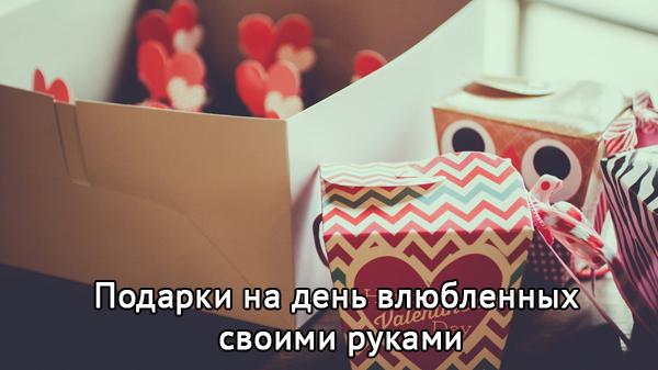 Какой подарок на день влюбленных можно сделать своими руками