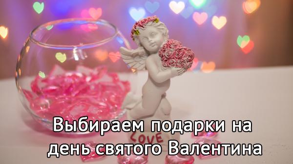Выбираем подарки на день святого Валентина для него и неё