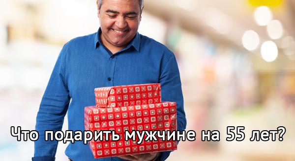 Что подарить мужчине на день рождения в 55 лет