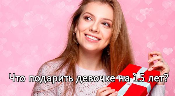 Что можно подарить девочке на 15 лет: идеи подарков для красоты, хобби и увлечений