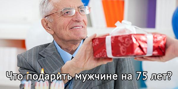 Что лучше подарить мужчине на 75 лет — будь то отец, дед или друг