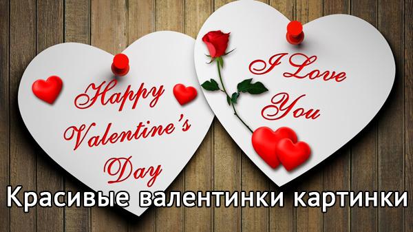 красивые валентинки картинки