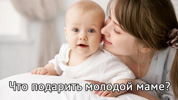 что подарить молодой маме