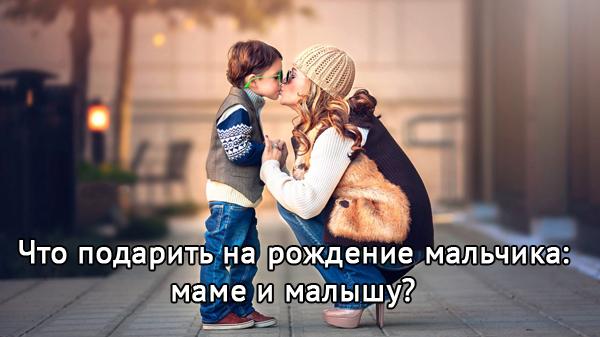 Что лучше подарить на рождение мальчика? Практичные подарки маме и малышу.