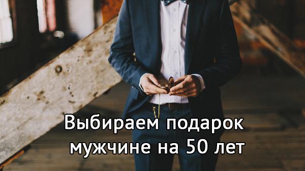 Беспроигрышные варианты подарков мужчине на 50 лет