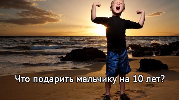 что подарить мальчику на 10 лет