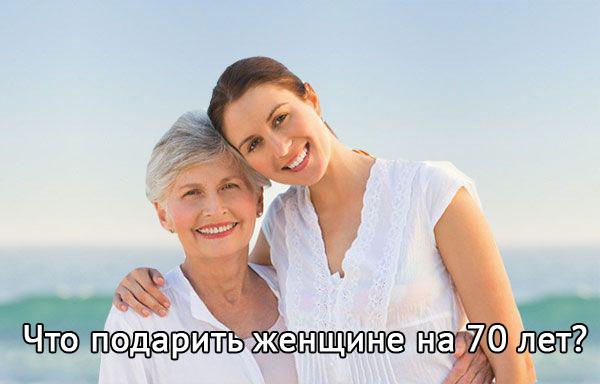 что подарить женщине на 70 лет