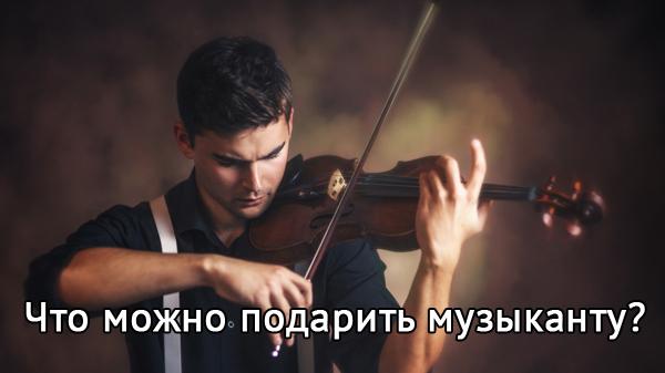 Интересные идеи подарков и сувениров для музыкантов