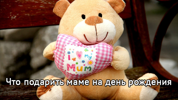 Что лучше подарить маме на день рождения — подарки на любой вкус