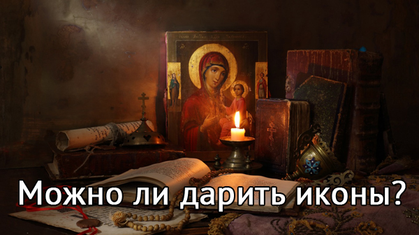 Можно ли дарить иконы и на какие праздники их дарят?