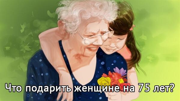 что подарить женщине на 75 лет