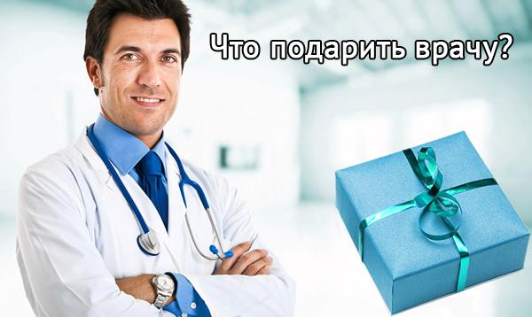 Что можно подарить врачу — мужчине и женщине