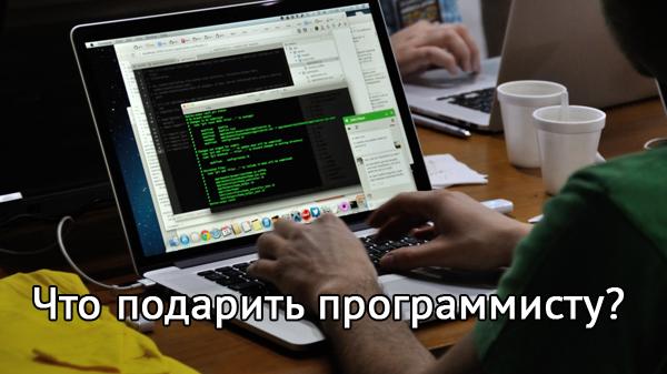 что подарить программисту