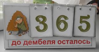 календарь для дембеля
