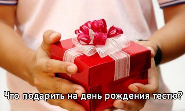 что подарить на день рождения тестю
