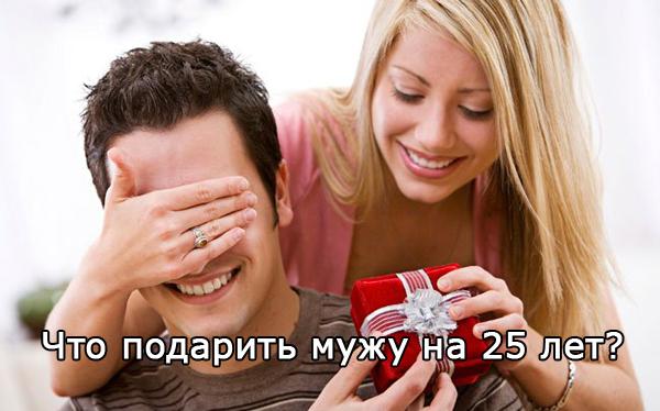 что подарить мужу на 25 лет